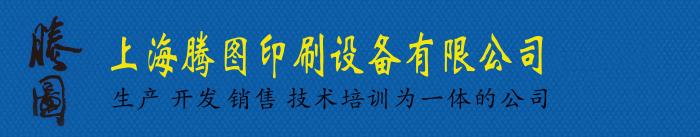 上海三升体yushi什么印刷she备有限gong司
